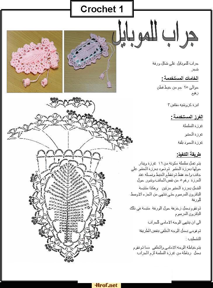 مجلة كروشيه مع الشرح 4184276470_ae36fe1c3b_o