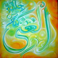 AL-GHANI- O Αυταρκης , Αυτος που ειναι Πλουσιος , Ελευθερος απο Kαθε Aναγκη 2499361310_b5670827a4_m