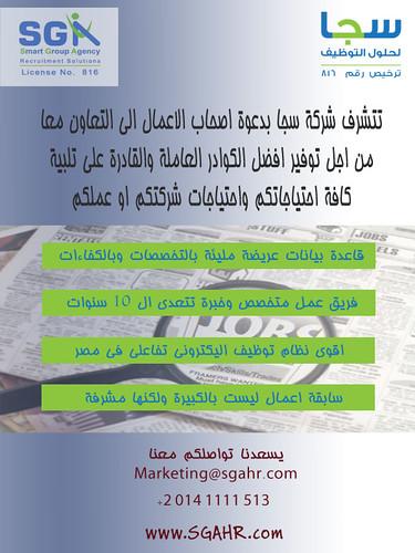 اشتراك معنا وانضم إلى افضل شركة توظيف فى مصر والشرق الاوسط 5835843968_d3b9fae0e8