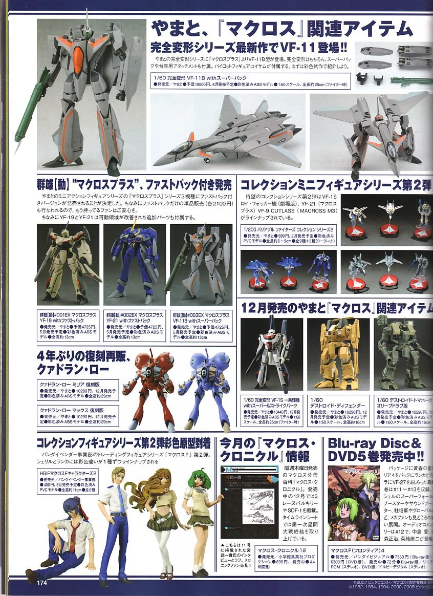 Robots Macross - Page 6 3130097815_0b76f35b01_o