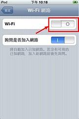 (转帖)iPod Touch秘籍 2947221762_8b85e15937_m