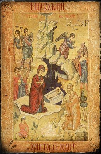 Mir Boziji, Hristos se rodi ! 3175471050_593edf78fe