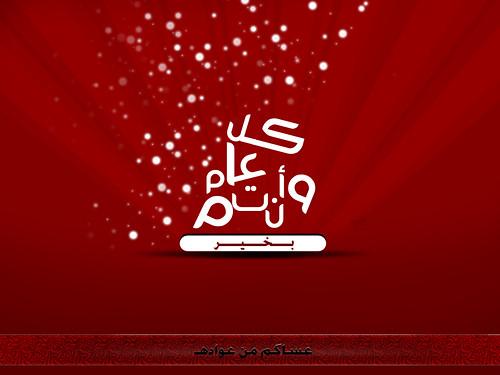 عيد الفطر 2012 3093574772_1128c7b2fa