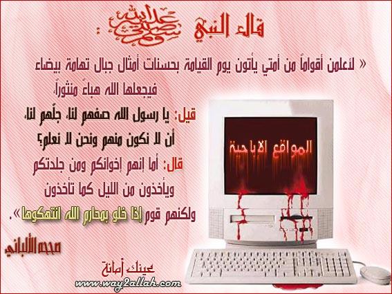 حمــــلة عــــينك امـــــانة بالصور 3489758454_2be93b57e6_o