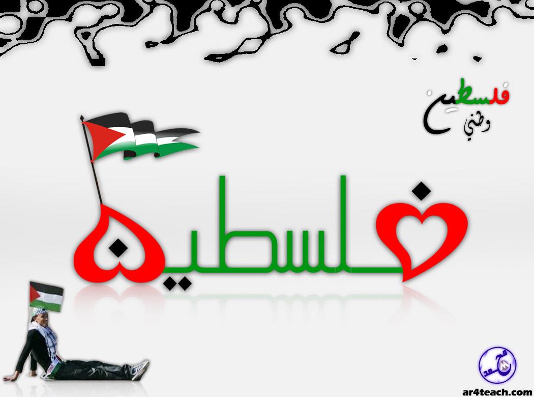 ابكيك يا فلسطين ....و الدمع هايم 3266796208_08d9e80285_o