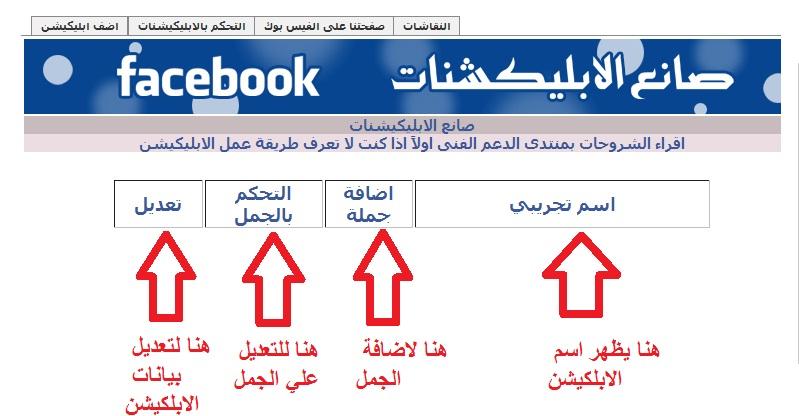 كيفية صناعة ابلكيشن في الفيس بوك والاستفادة منه 4627842283_44a6f0b70a_o