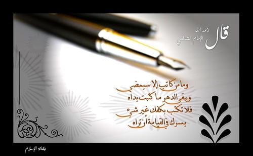 اختر قلمك  3548732190_863a1cdd0f