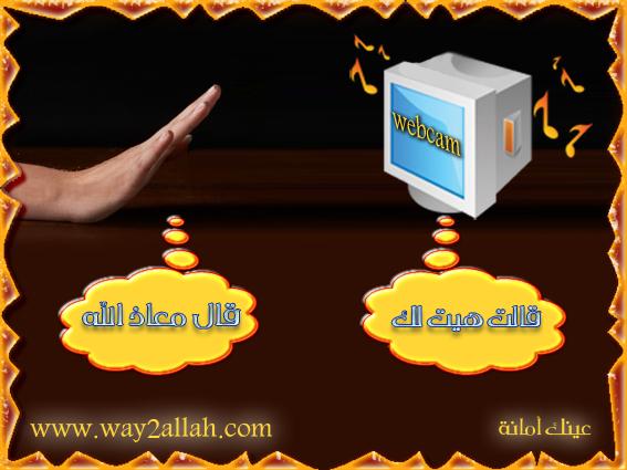 حملة عيـــــنك أمانة  3489705448_9491f22c12_o
