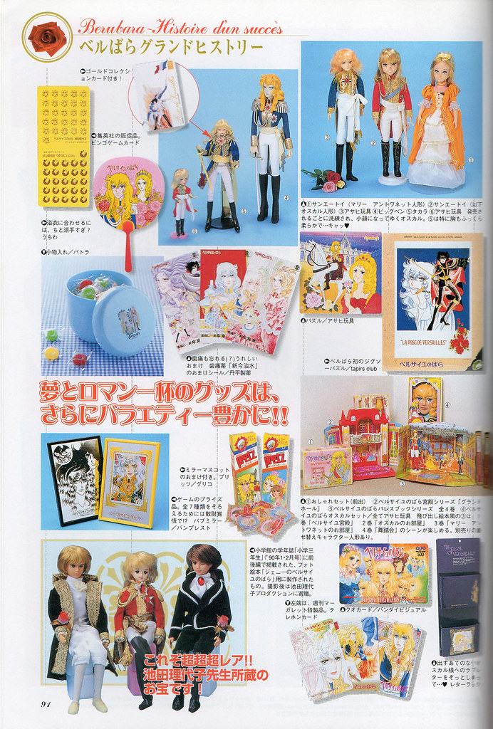 Petite revue des poupées Lady Oscar 3649679171_214ca04e9b_b