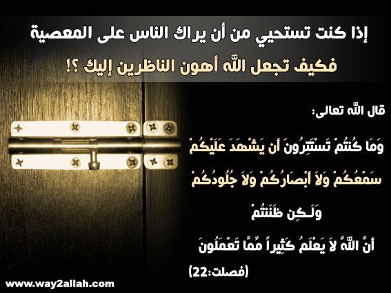 حملة عيـــــنك أمانة  3488959253_8ea13874c7_o