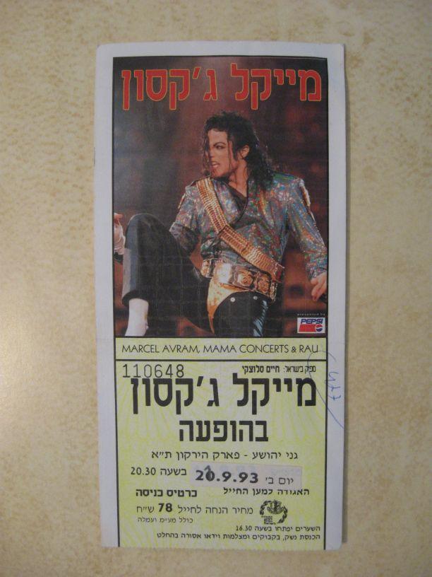 Biglietti dei concerti 3665166356_bbb346ce5e_o
