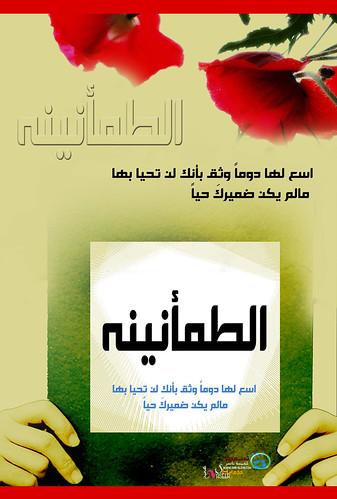 صباح الخير  - صفحة 2 3525472861_20dc176d71