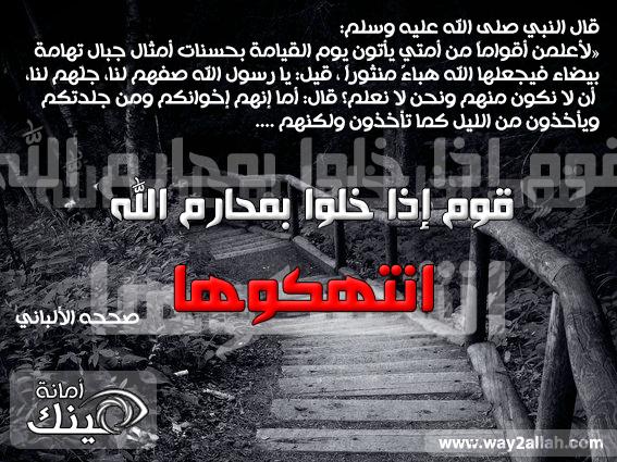 حمــــلة عــــينك امـــــانة بالصور 3489751728_be10af5faa_o
