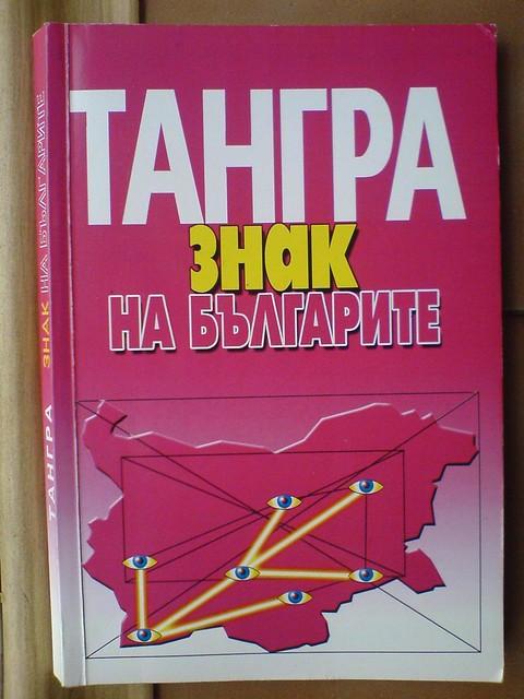 За потеклото на бугарите - Page 2 3557538626_5fda47518d_z