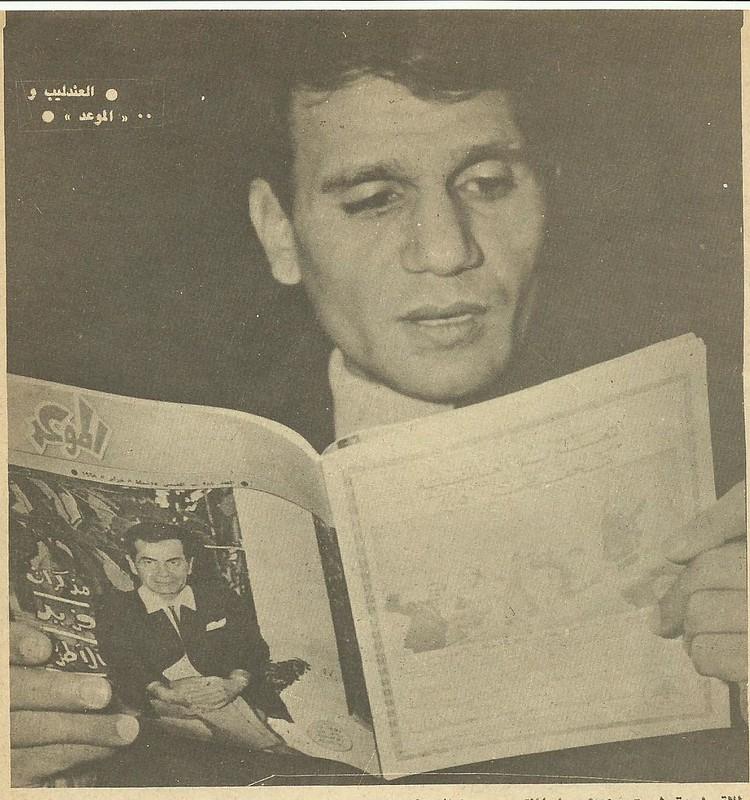 حليم يقرأ ذكريات فريد فى الموعد(صورة نادرة) 11341588893_0e10da7298_c