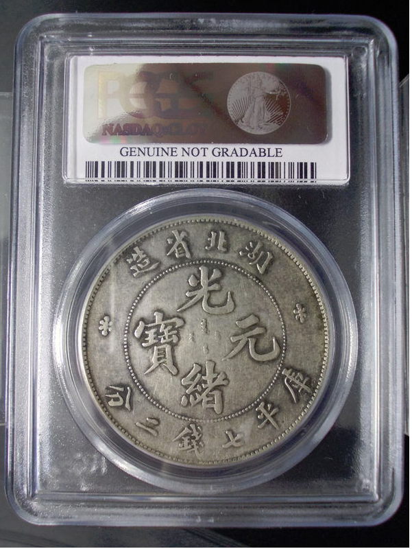 7 Mace and 2 Candareens (hupeh) China 1895 8812570456_9f8368510a_o