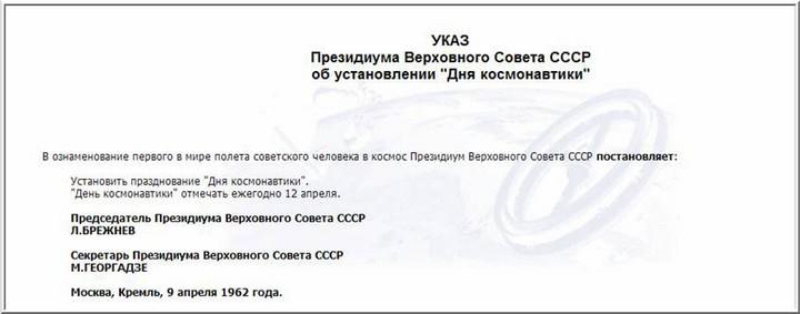 50 ème anniversaire Vol Gagarine 4510727968_d4ab7213ce_o