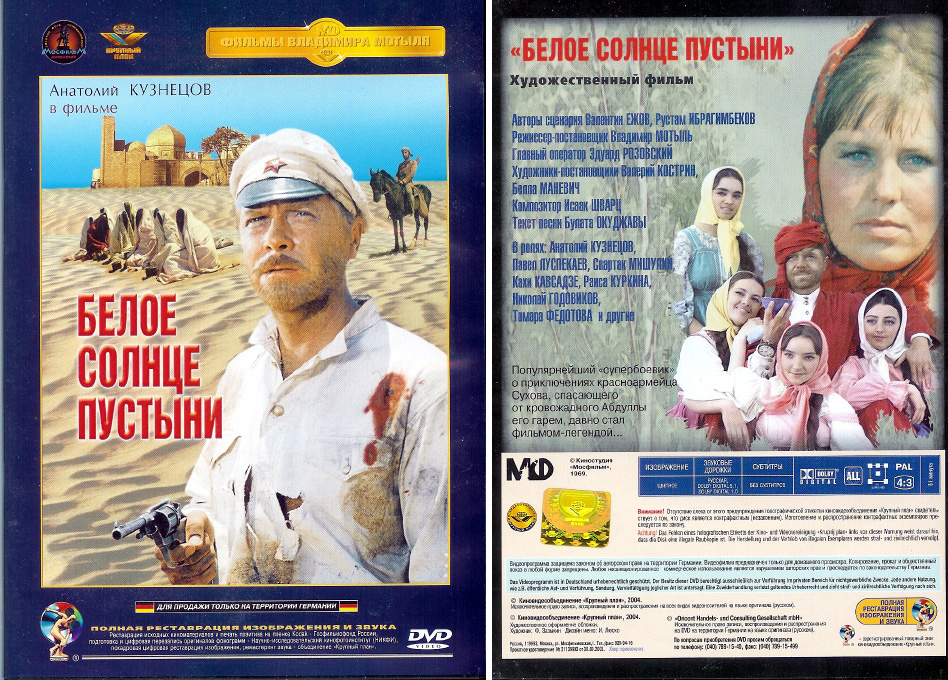 """film culte du spatial """"Le soleil blanc du désert» 4215866401_a9e0685508_o"""