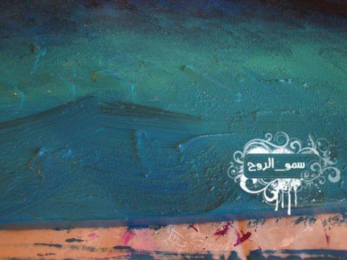 لوحة  Abstract ستايل بحري 4696416670_174b0990dd
