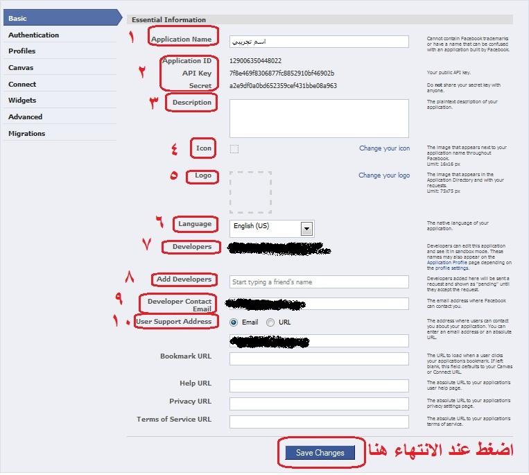كيفية صناعة ابلكيشن في الفيس بوك والاستفادة منه 4627856789_8285d45ec0_o