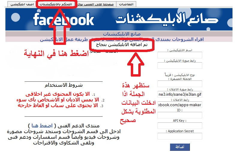 كيفية صناعة ابلكيشن في الفيس بوك والاستفادة منه 4628445336_2f04e7fcc2_o