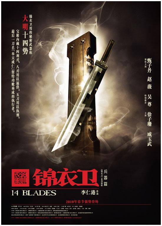 [Movie] 14 Blades | Gam yee wai | Cẩm Y Vệ (2009) 4422154519_a5e1006857_o