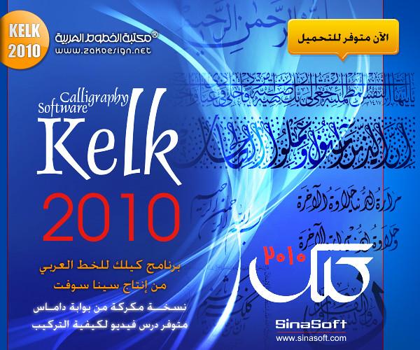 مفاجأة قوية : برنامج الكلك 2010 نسخة كاملة مسجلة(موضوع نادر جدا ) 4816401402_5331cb4468_b