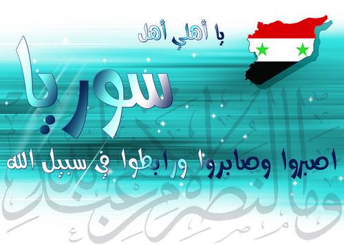 تكريم خاص فى حب سوريا .... مسابقات وجوائز 5664021563_0c28ab09cc
