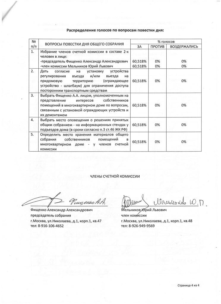 Протокол собрания жителей Николаева д.1 - 24 ноября 2013 г 11500400114_0a2646a182_b