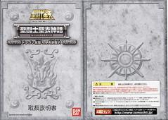 [Imagens] Shiryu de Dragão V1 5254604968_37197f13d3_m
