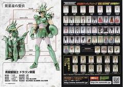 [Imagens] Shiryu de Dragão V1 5254605146_e26221e403_m