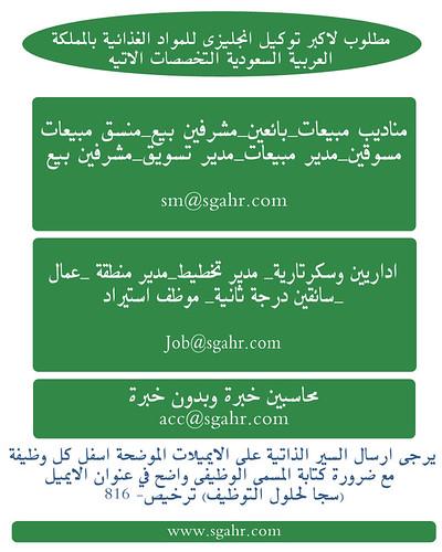 مطلوب لكبرى شركات الاغذية الانجليزية بالسعودية 5898499982_e0931bcbd8