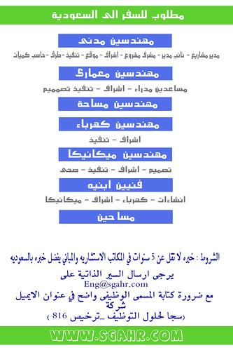 مطلوب لكبرى شركات المقاولات والمكاتب الاستشارية بالمملكة العربية 5983922575_a02c62f991