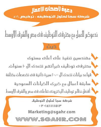 من افضل شركات الحاق العمالة بمصر 5933519907_625e93cc6b
