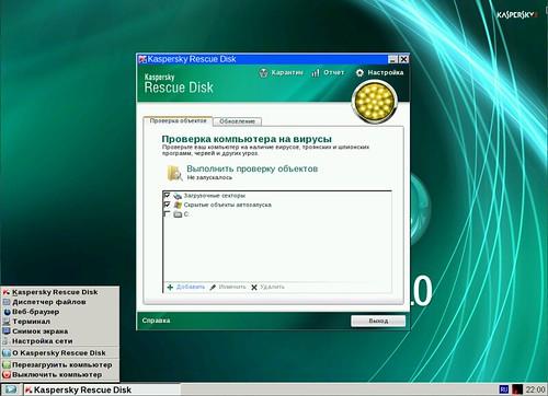 Обзор антивирусных аварийных LiveCD 6021317151_cfe6819171