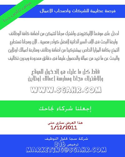 دعوة لأصحاب الشركات ... اشترك مجانا ومارس اعمالك  اونلاين 6057046133_1037be829b
