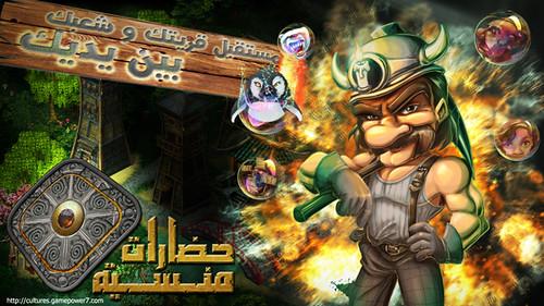 ابدأ المغامرة والتحدي في لعبة حضارات منسية مليئة بالإثارة والمغامرات 6302745932_12bf652955