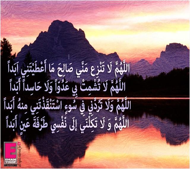 مع كل صباح  ومساء ضع ما تتمناه من دعاء لله تعالي هناا/ ارجو التفاعل من الجميع - صفحة 3 7020129997_c869a80252_z