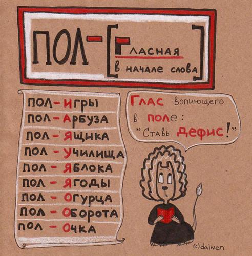 Забавные правила русского языка.  - Страница 2 7408404818_5b7de56ea4