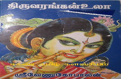 திருவரங்கன் உலா – ஸ்ரீ வேணுகோபாலன்  6556315877_c516c03c84