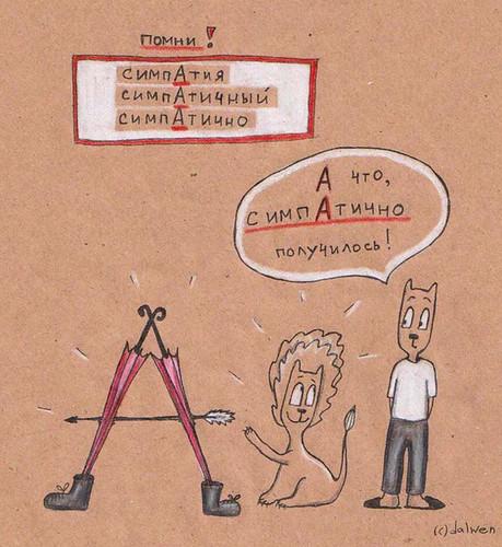 Забавные правила русского языка.  - Страница 2 7208032468_ab47363769