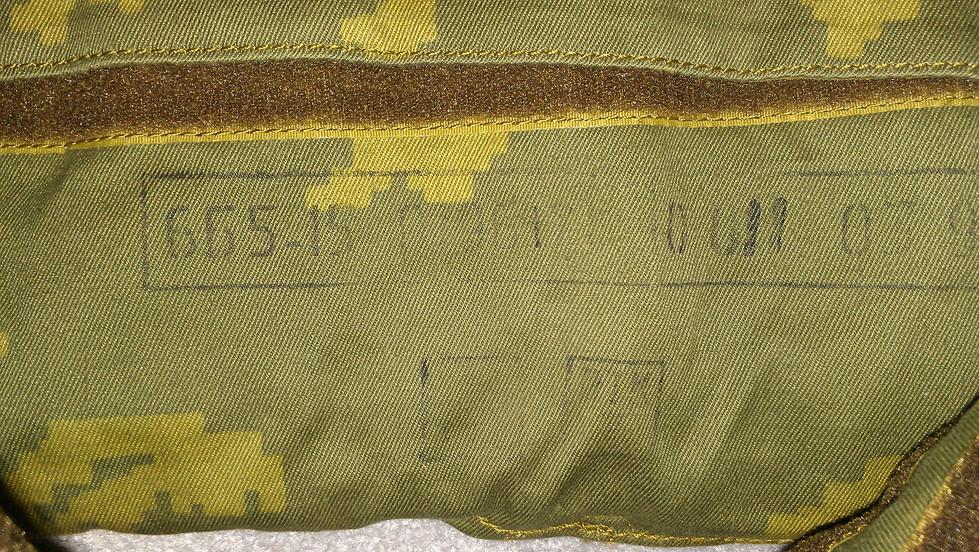 6B5-15 Body Armor Vest from 1992 8860974809_cb09715bc5_b