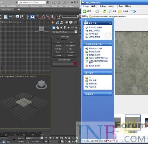 Уроки Unity 3D Game Приступая к работе Сцена Max2012 11996971165_6b6d6a06fb_o