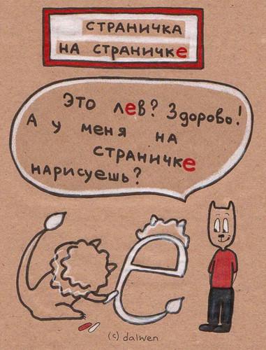 Забавные правила русского языка.  - Страница 2 7171731391_ca060e31de