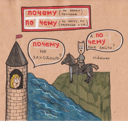 Забавные правила русского языка.  - Страница 2 8032266088_c47e05bb60