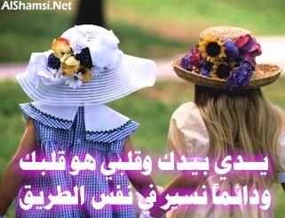 صور معبرة عن الصداقة  1257093329_1084