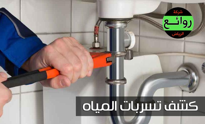 افضل شركة كشف تسربات المياه بالرياض %D9%A2%D9%A0%D9%A4