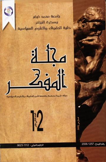مجلة المفكر العدد 12 MF12