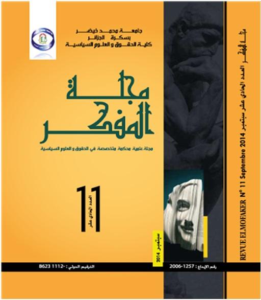 مقالات العدد 11 مجلة المفكر Rm11