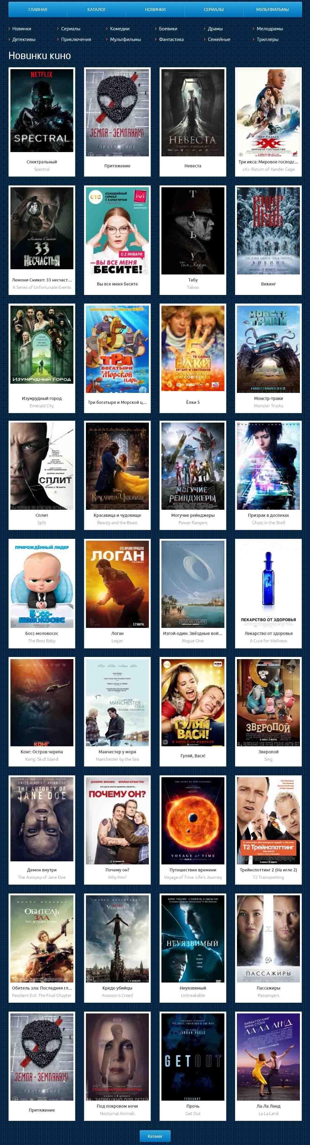 викинг 2017 смотреть в hd 720 качестве TH Kino
